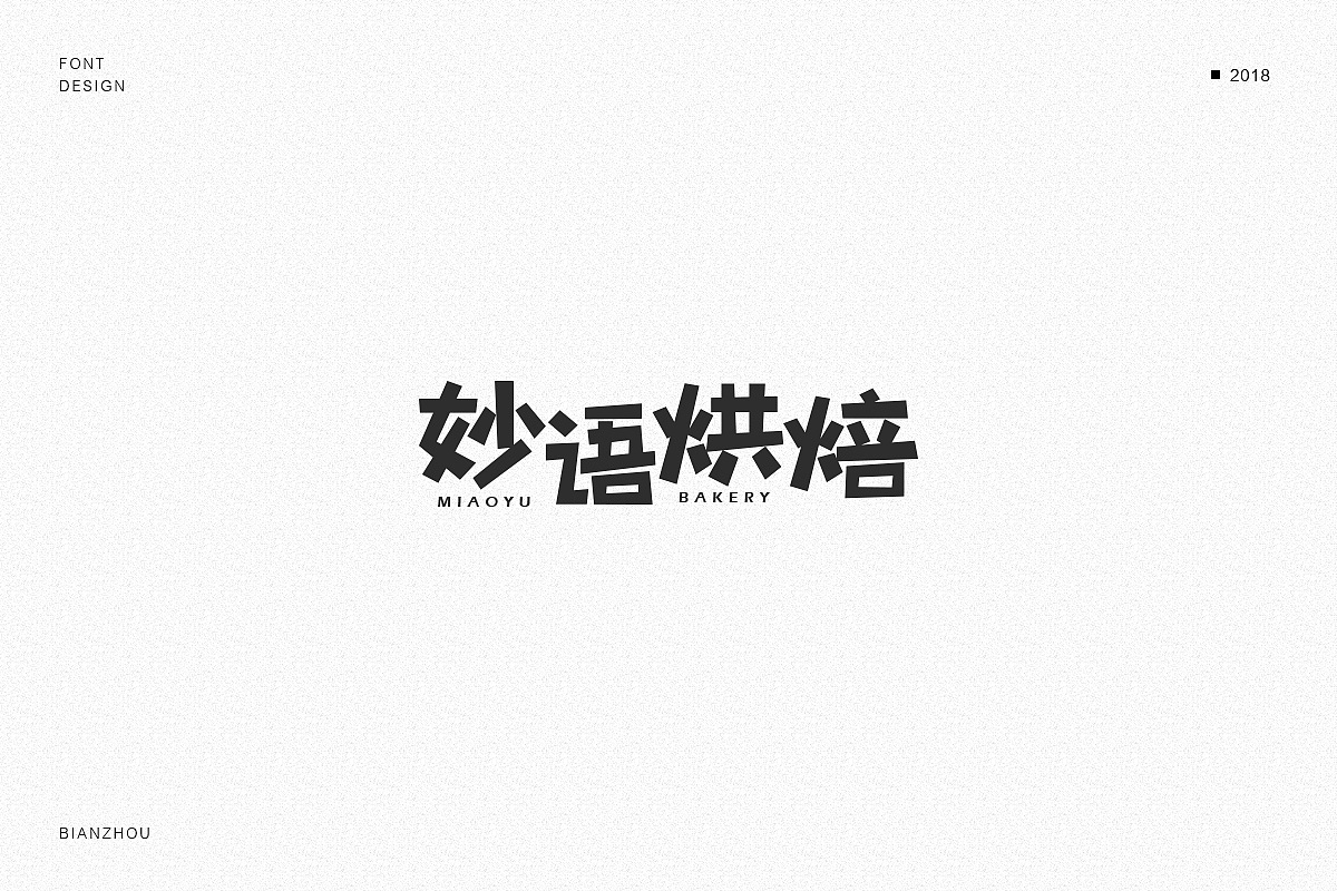 38P Creative Chinese font logo design scheme #.669