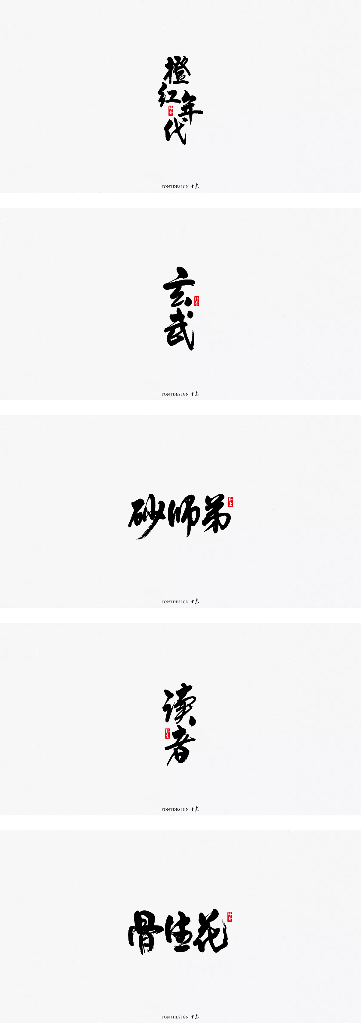 4P Chinese traditional calligraphy brush calligraphy font style appreciation #.618