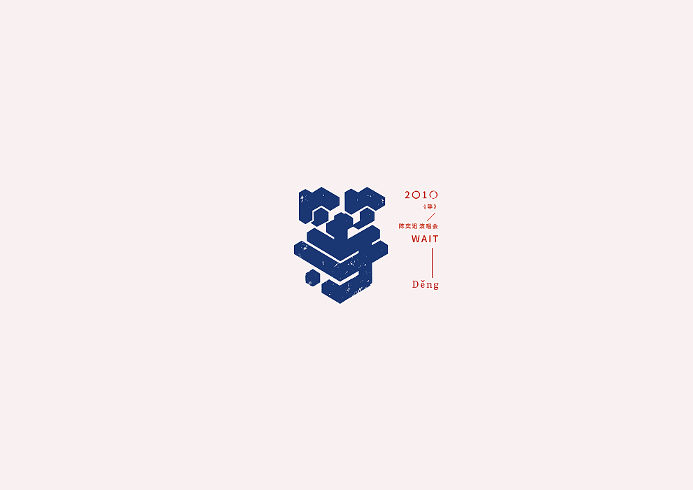 21P Creative Chinese font logo design scheme #.671