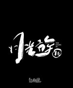 3P Creative Chinese font logo design scheme #.672