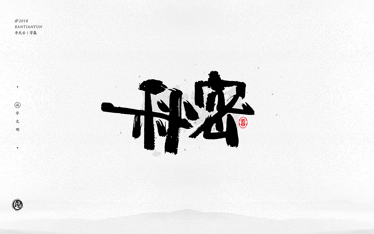 25P Chinese traditional calligraphy brush calligraphy font style appreciation #.619