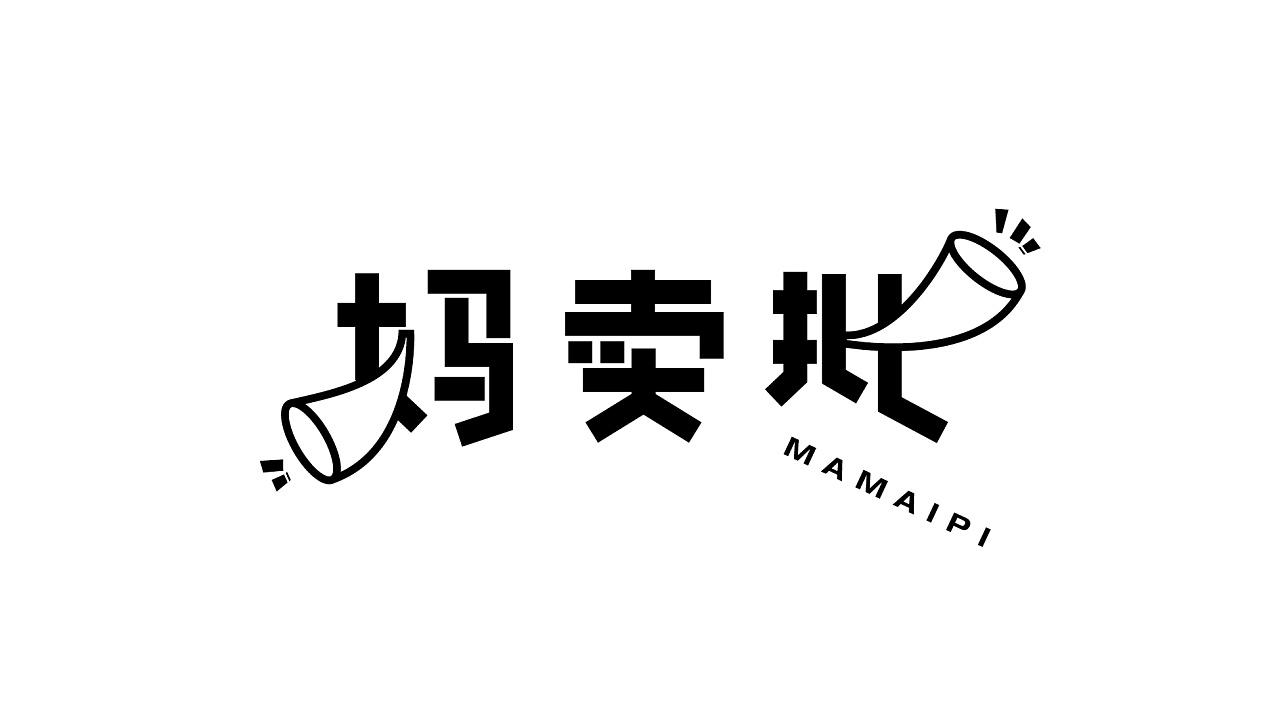 17P Creative Chinese font logo design scheme #.674