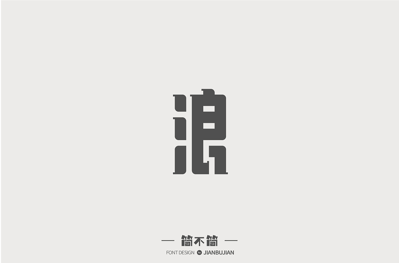 7P Creative Chinese font logo design scheme #.676