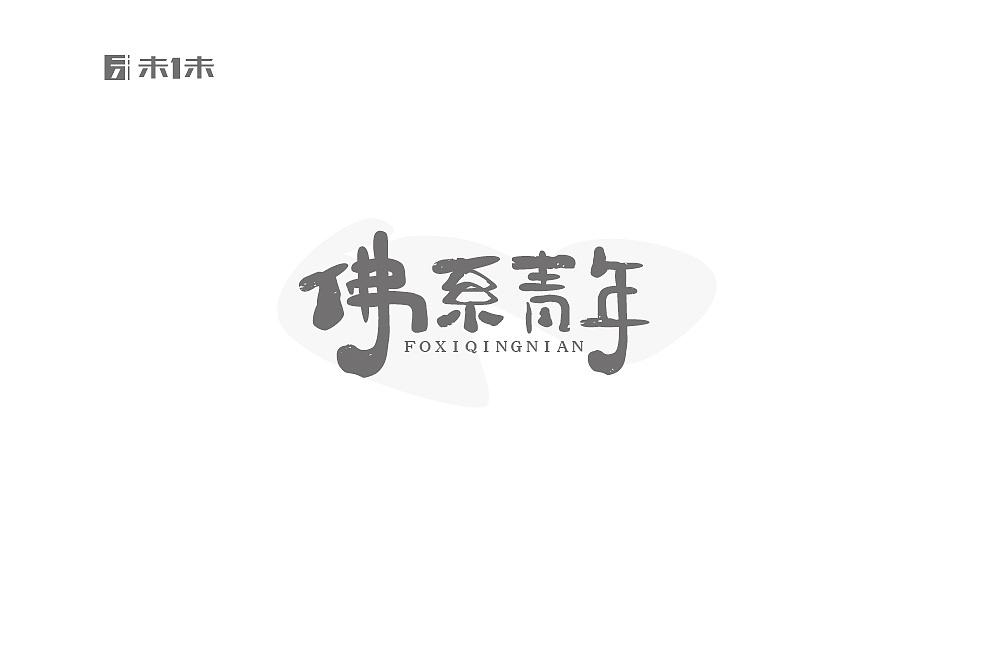 30P Creative Chinese font logo design scheme #.677