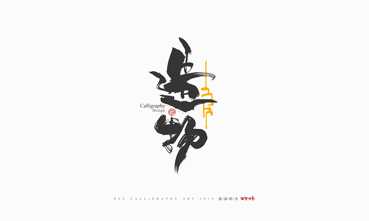 33P Chinese commercial font design collection #.34