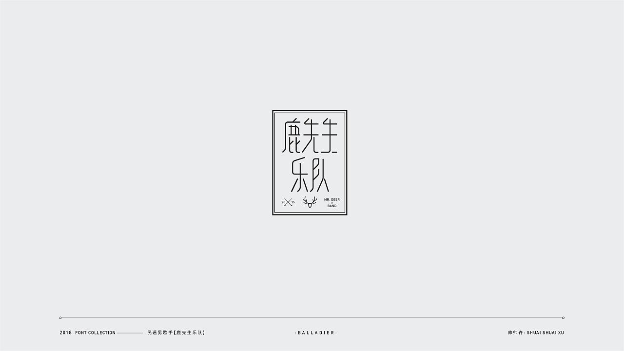 29P Creative Chinese font logo design scheme #.679