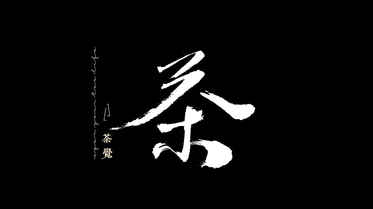10P Chinese Tea Font Design