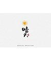 21P Creative Chinese font logo design scheme #.681