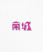 5P Creative Chinese font logo design scheme #.682