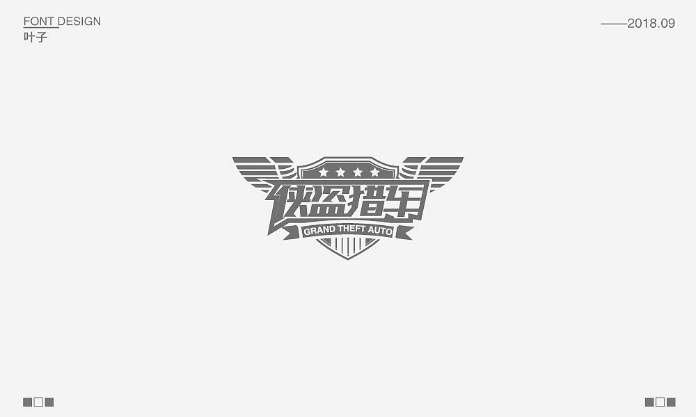 25P Creative Chinese font logo design scheme #.683