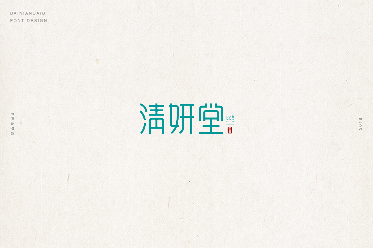 28P Creative Chinese font logo design scheme #.684