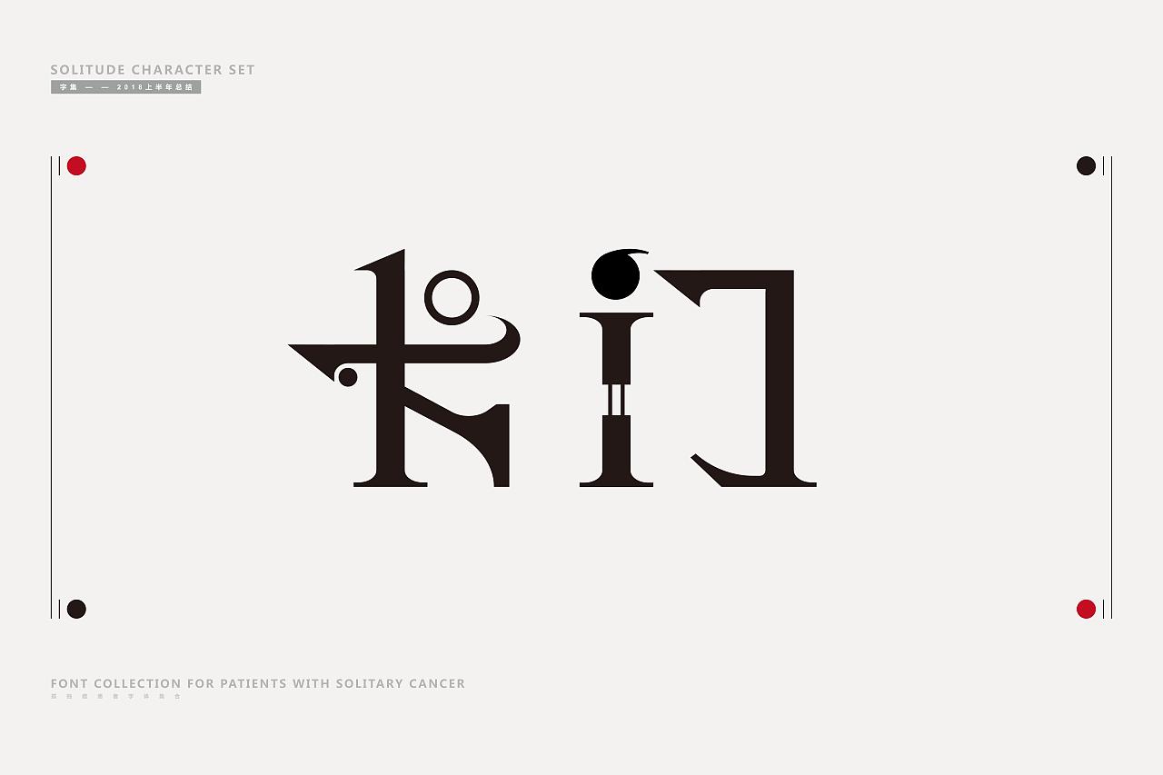 12P Creative Chinese font logo design scheme #.686