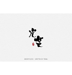 Permalink to 28P Chinese traditional calligraphy brush calligraphy font style appreciation #.621