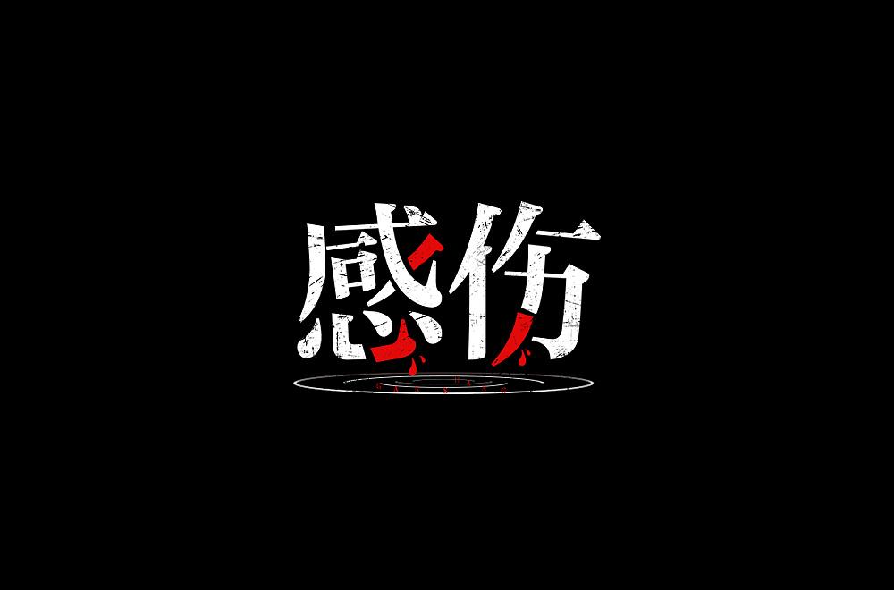 38P Creative Chinese font logo design scheme #.687