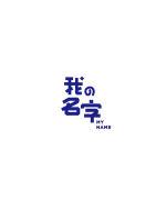 20P Creative Chinese font logo design scheme #.688