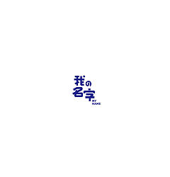 Permalink to 20P Creative Chinese font logo design scheme #.688