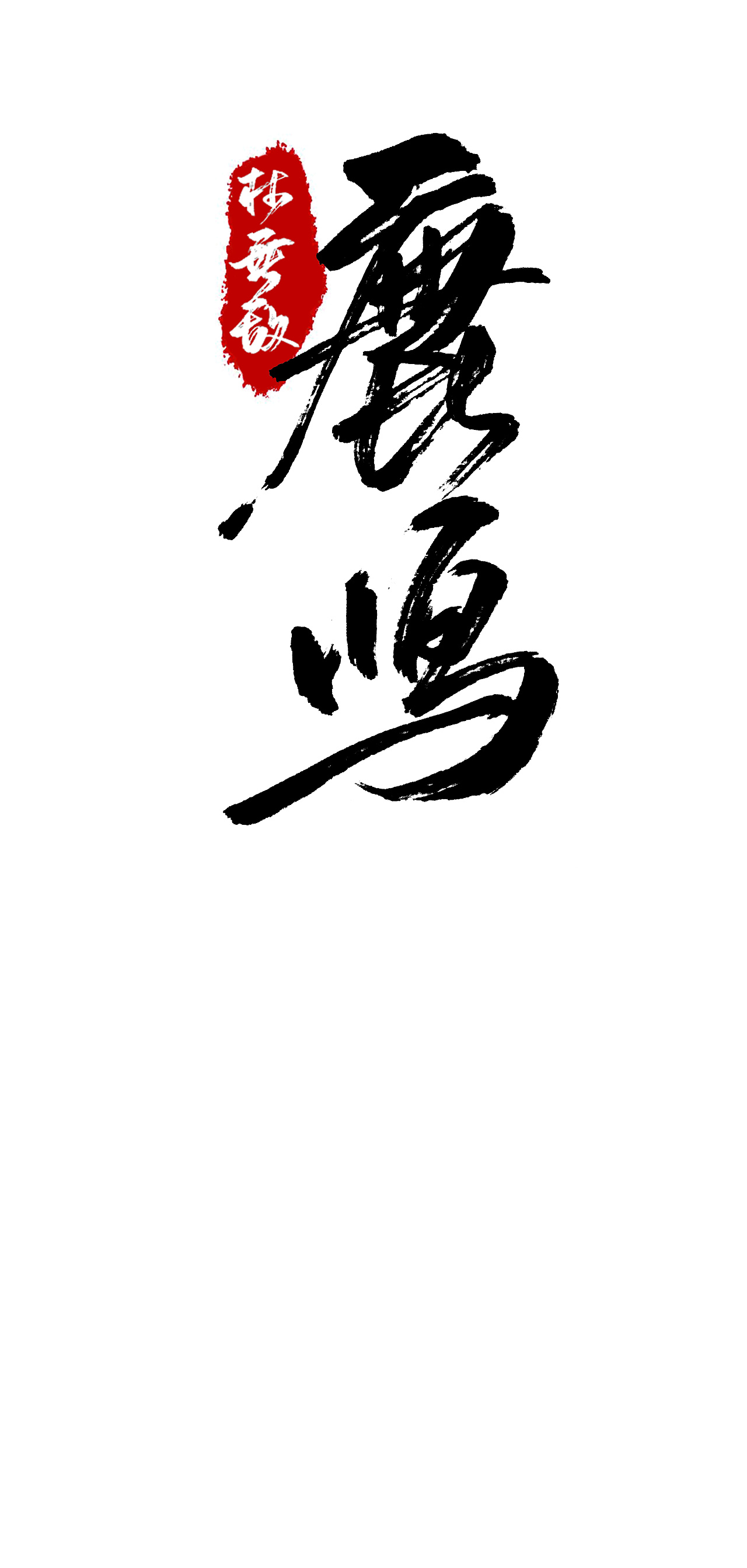 10P Chinese traditional calligraphy brush calligraphy font style appreciation #.622