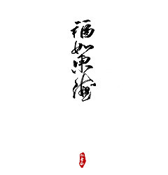 Permalink to 10P Chinese traditional calligraphy brush calligraphy font style appreciation #.622