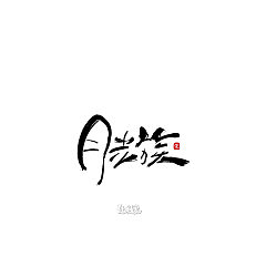 Permalink to 9P Chinese traditional calligraphy brush calligraphy font style appreciation #.623