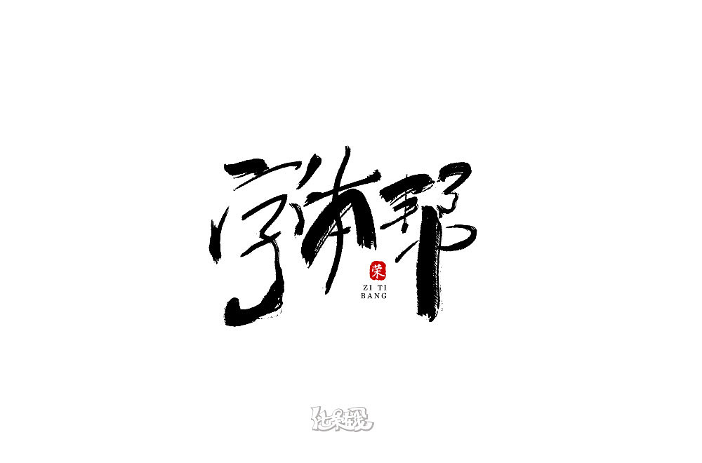 9P Chinese traditional calligraphy brush calligraphy font style appreciation #.623