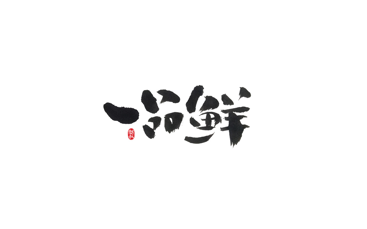 11P Chinese traditional calligraphy brush calligraphy font style appreciation #.624
