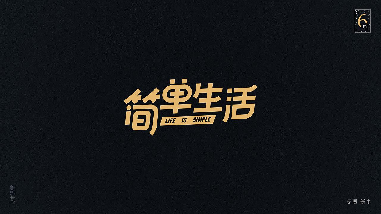 31P Creative Chinese font logo design scheme #.691