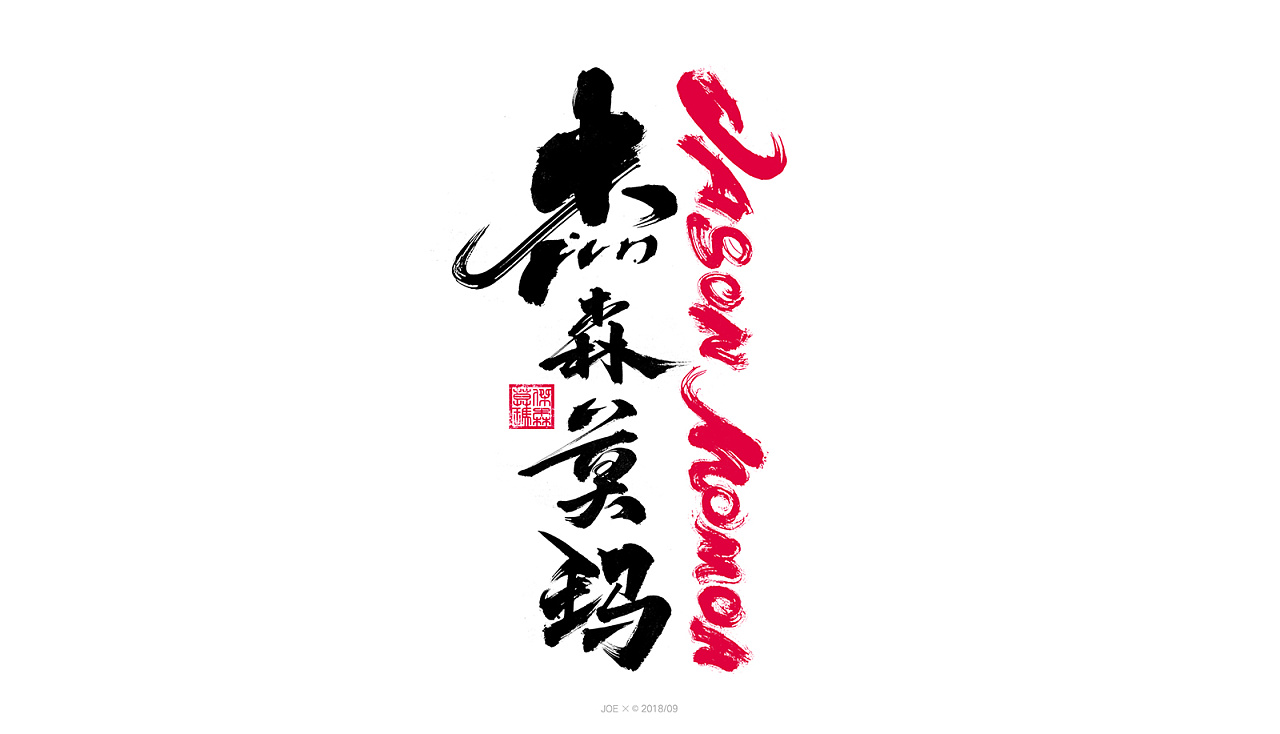22P Chinese traditional calligraphy brush calligraphy font style appreciation #.625