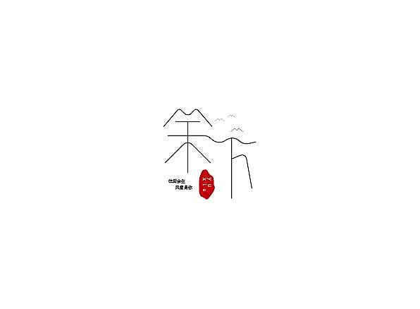 29P Creative Chinese font logo design scheme #.692