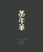 18P Creative Chinese font logo design scheme #.693