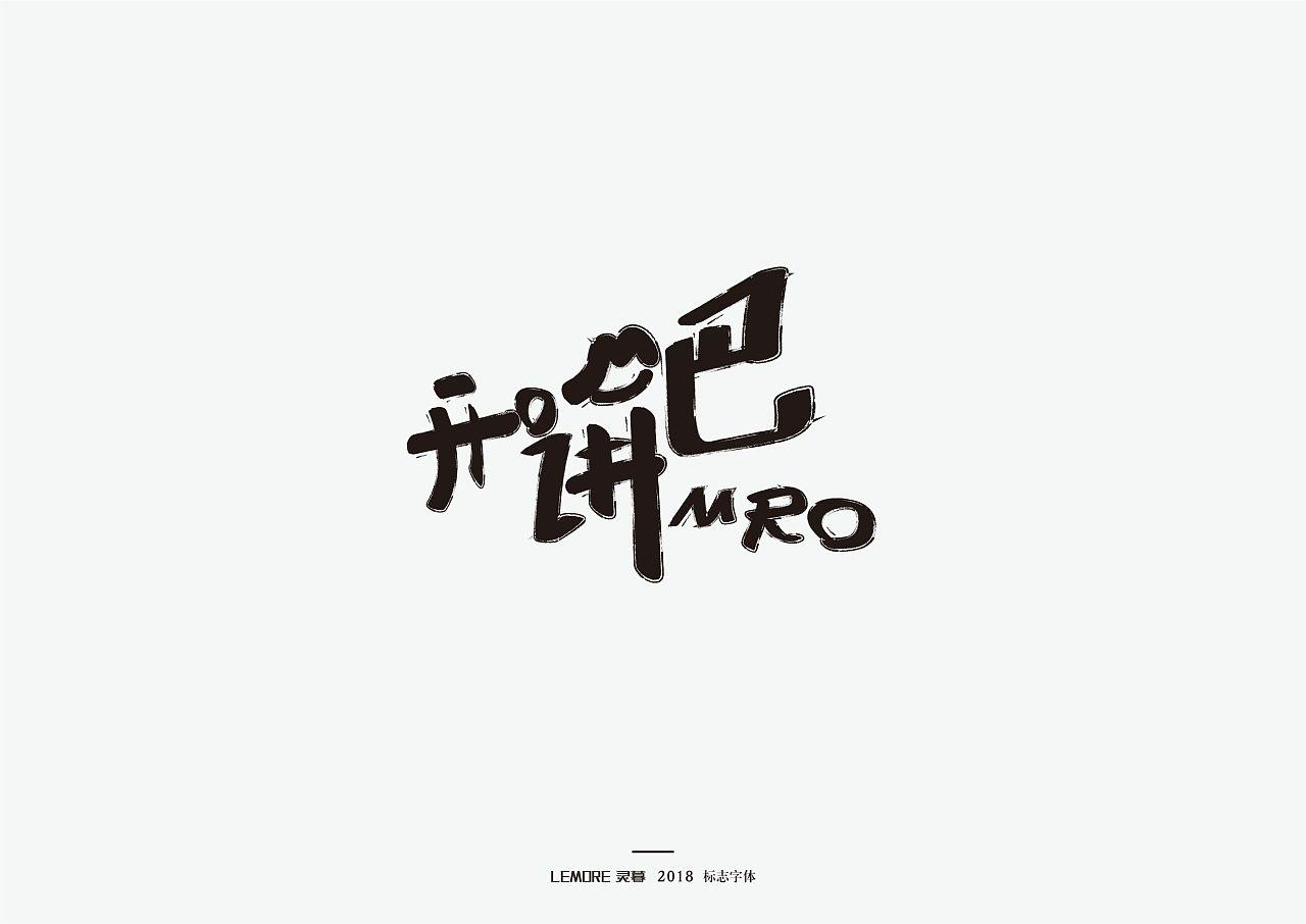 23P Creative Chinese font logo design scheme #.694
