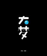 13P Creative Chinese font logo design scheme #.696