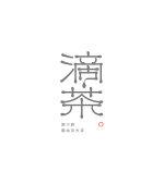 41P Creative Chinese font logo design scheme #.697