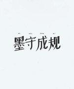 34P Creative Chinese font logo design scheme #.698