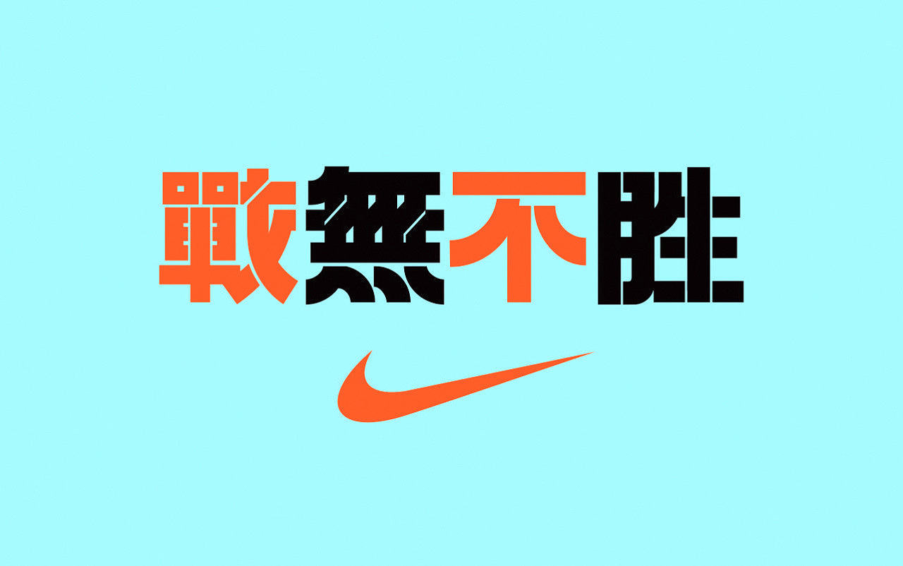 16P Creative abstract concept Chinese font design #.11