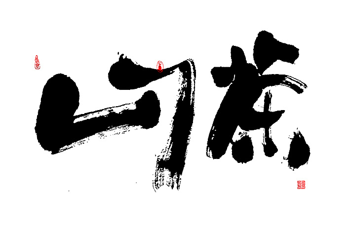 6P Chinese traditional calligraphy brush calligraphy font style appreciation #.627