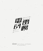 30P Creative Chinese font logo design scheme #.699