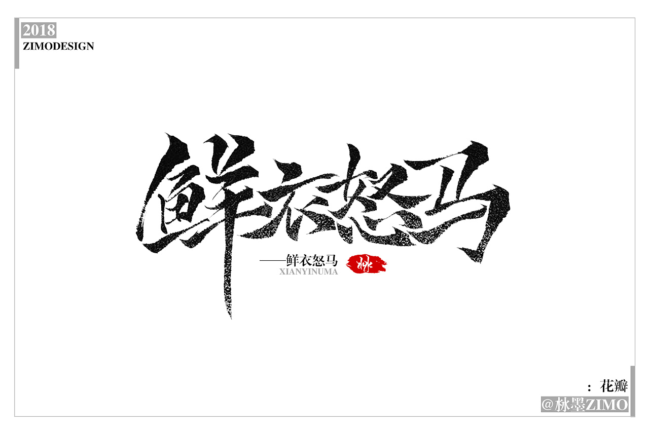 11P Chinese traditional calligraphy brush calligraphy font style appreciation #.628