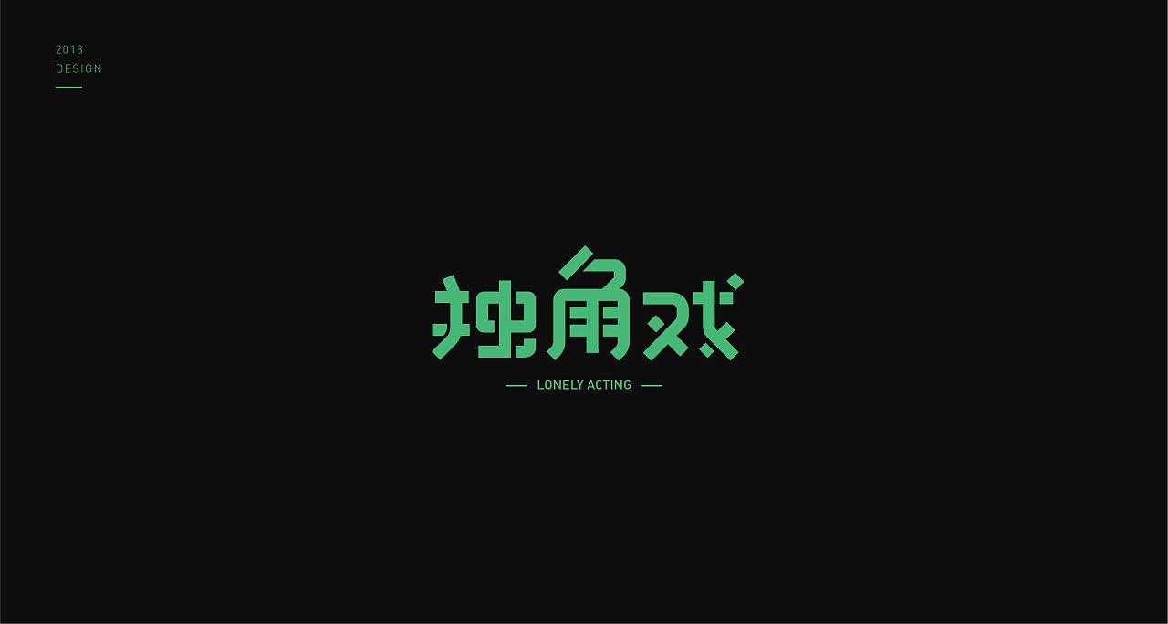 22P Creative Chinese font logo design scheme #.701