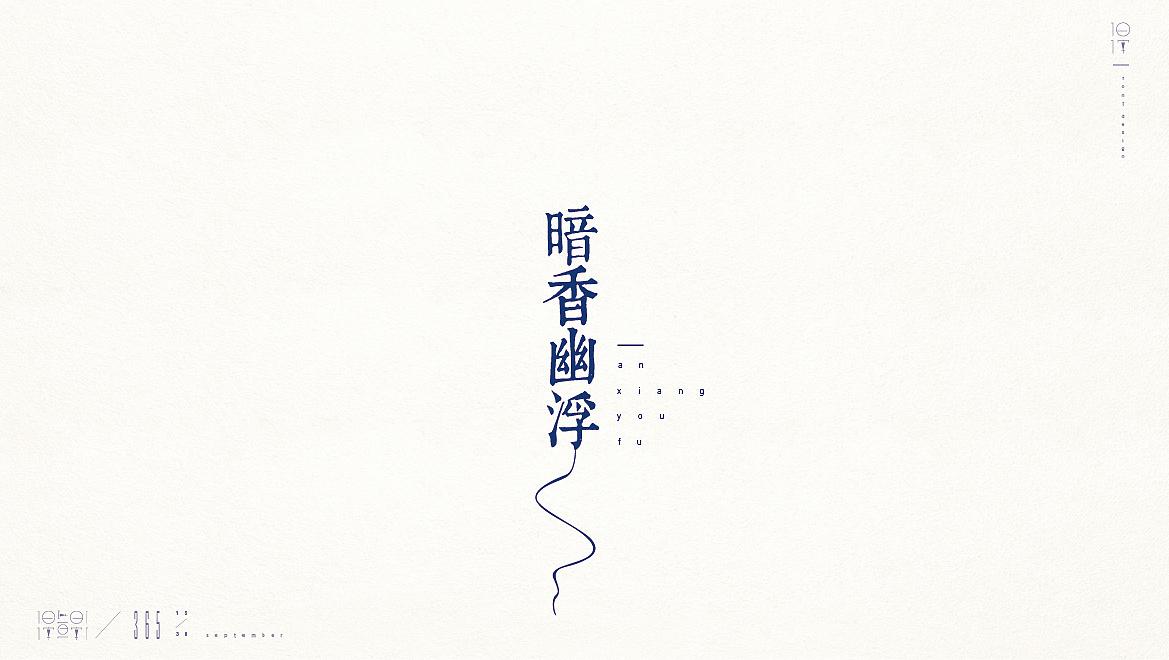 18P Creative Chinese font logo design scheme #.703
