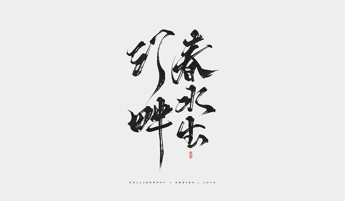 14P Chinese traditional calligraphy brush calligraphy font style appreciation #.629