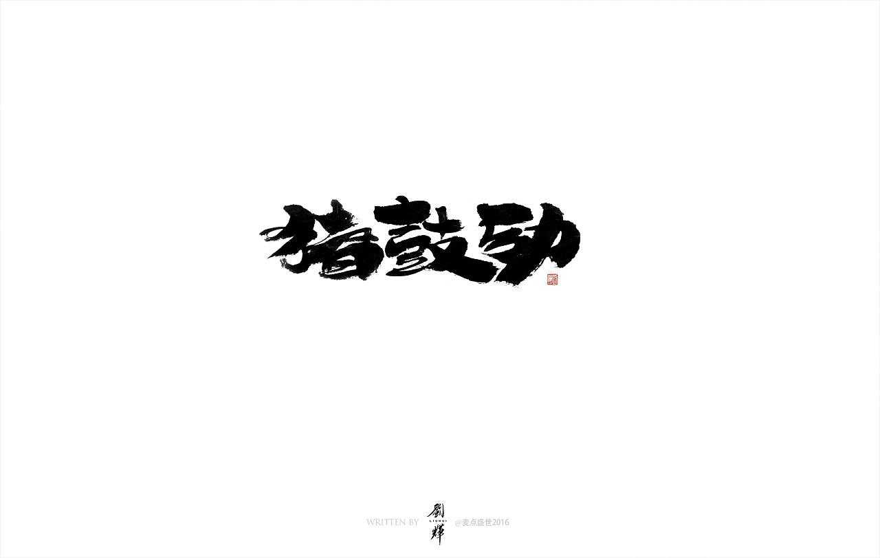 27P Creative Chinese font logo design scheme #.705