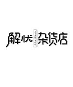 31P Creative Chinese font logo design scheme #.707