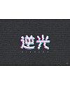 9P Creative Chinese font logo design scheme #.708