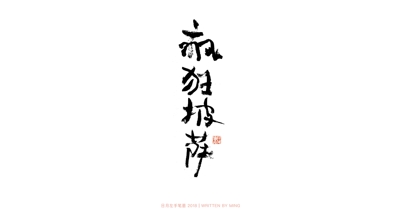 21P Chinese traditional calligraphy brush calligraphy font style appreciation #.631