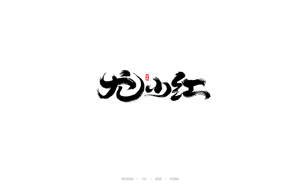 20P Chinese traditional calligraphy brush calligraphy font style appreciation #.632