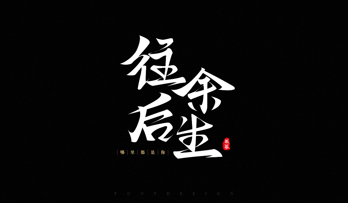 15P Chinese traditional calligraphy brush calligraphy font style appreciation #.633