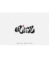 26P Creative Chinese font logo design scheme #.711