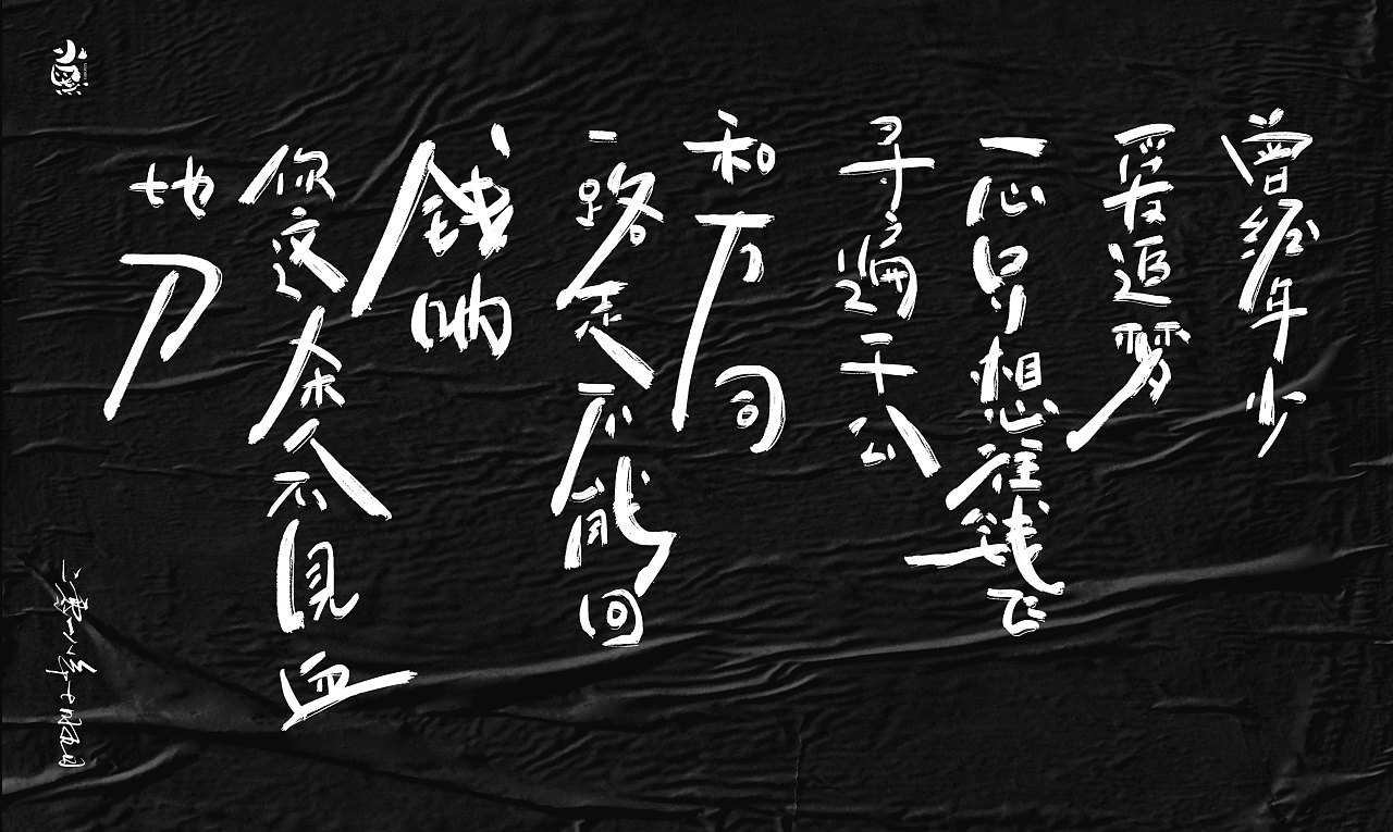 12P Chinese traditional calligraphy brush calligraphy font style appreciation #.634