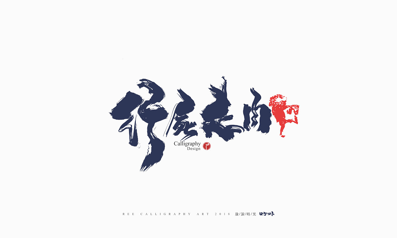 16P Chinese traditional calligraphy brush calligraphy font style appreciation #.635