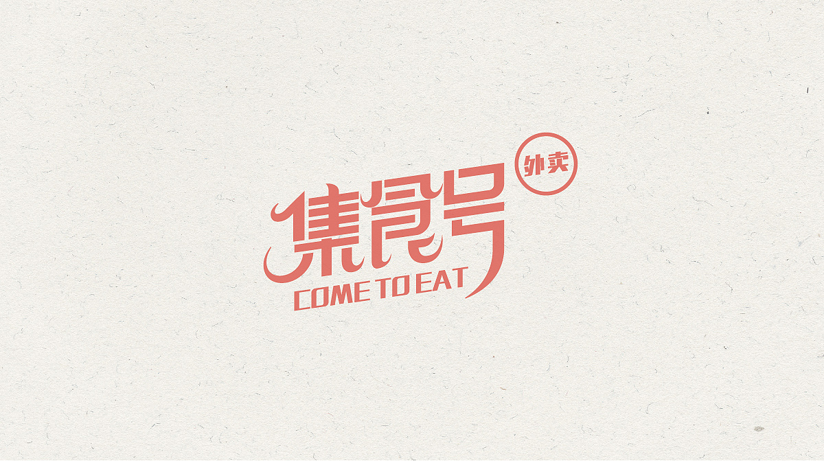 28P Chinese commercial font design collection #.36